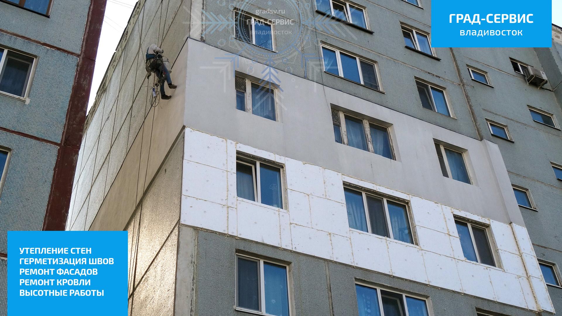 Утепление стен панельных домов пенополистиролом